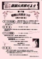 飯塚雅幸が、横手市醍醐公民会館「公民館まつり・サックスコンサート」に出演します。