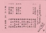 藤間知枝(日本舞踊・藤友会)が「八乙女荘・桜寿苑合同誕生会」で舞いました。