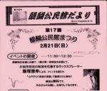 飯塚雅幸(サックス)が横手市「醍醐公民館まつり・コンサート」に出演しました。