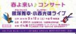 飯塚雅幸(サックス)が秋田市「げん氣・春よ来い♪コンサート」に出演します。