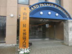 飯塚雅幸(サックス)が故、山田昇儀告別式で「献奏」としてスターダストを捧げました。