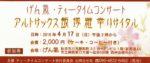飯塚雅幸(サックス)の秋田市「げん氣・ティータイムコンサート」が終了しました。