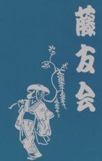 藤間知枝(日本舞踊)主宰「第八回・藤友会」の「かつら合わせ」が行われました。