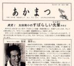飯塚雅幸&藤間知枝出演の大仙市立「太田南小学校・芸術観賞会」の懐かしいシーンです。