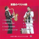 飯塚雅幸&小西光雄がCDアルバム「哀愁のベスト8曲」をレコーディングしました。