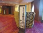 藤間知枝(日本舞踊)が「(公社)日本舞踊協会秋田県支部総会」に出席しました。
