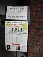 飯塚雅幸が東京「ノーブル・サクソフォンカルテット」のゲストでの思い出のシーンです。