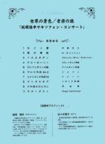 飯塚雅幸が来月6/15(水)「飯塚雅幸サキソフォン・コンサート」に出演します。