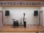飯塚雅幸が「沼館中学校第九期生・喜寿祝同期会」にお招き頂き祝奏しました。