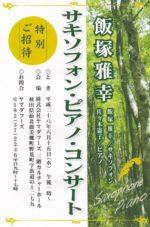 飯塚雅幸(サックス)がヤマダフーズ「サキソフォン・ピアノコンサート」に出演しました。