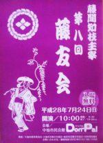 藤間知枝主宰「第八回・藤友会」の舞台稽古が中仙市民会館「ドンパル」で行われました。