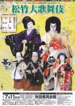 藤間知枝(日本舞踊)がお弟子さんたちと「松竹大歌舞伎」秋田公演に行きました。
