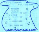 飯塚雅幸が「秋田市中通小学校昭和29年卒業同期会」にお招き頂き、祝奏しました。