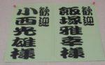飯塚雅幸(サックス)が協和町「半仙地区納涼会」にお招きを頂き、演奏致しました。
