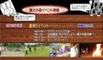 飯塚雅幸の田沢湖畔「縄文の森たざわこ」で「夕暮れのサックスコンサート」の情景です。