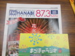 飯塚雅幸(サックス)が 伊藤美果さん担当「FM花火/花咲きレディオ」に生出演しました。