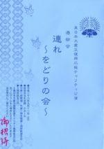 藤間知枝(日本舞踊)が花柳登代仲・仲登嗣主宰「港柳会」の発表会を拝見致しました。