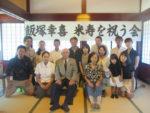 飯塚雅幸・藤間知枝の父「飯塚幸喜の米寿を祝う会」父母「白金婚の祝」を開催しました。