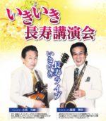 飯塚雅幸(サックス)&小西光雄(ギター)が「いきいき長寿ライブ」に出演しました。