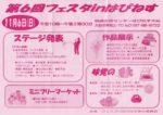 飯塚雅幸(サックス)が大仙市「第6回フェスタINはぴねす」にゲスト出演します。