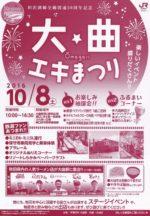 飯塚雅幸(サックス)が10/8(土)12:25~「大曲エキまつり」に出演します。