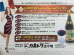 飯塚雅幸(サックス)がラブレ・ロワ「ボージョレ・ヌーボー・パーティ2016」に出演します。