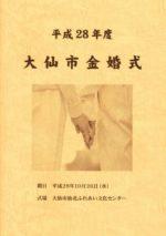 飯塚雅幸&藤間知枝が「平成28年度・大仙市金婚式」で「祝奏・祝舞」の栄に浴しました。