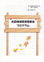飯塚雅幸(サックス)&藤間知枝(藤友会)が「太田 文化プラザ・芸術祭」に出演しました。