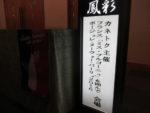 飯塚雅幸(サックス)がラブレ・ロワ「ボージョレ・ヌーボー・パーティ」に出演しました。