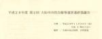 飯塚雅幸が「H28年度 第2回 ・大仙市市民会館等運営連絡協議会」に出席しました。