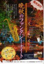 飯塚雅幸が東北三大地主「池田家分家・ファンタジーナイト」に11/5(土)出演します。