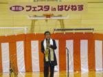 飯塚雅幸(サックス)が「第6回・フェスタINはぴねす」でゲストにお招き頂き演奏しました。