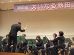 飯塚雅幸(サックス)が大曲吹奏楽団「第4回・大いなる秋田大演奏会」を聞きました。