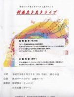 飯塚雅幸がLL 財団主催「秋田シニアネットワーク・いきいき LIVE」に出演しました。