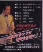 飯塚雅幸が旧友・高橋輝夫氏のお招きによる「峰吉川地区新年会」で祝奏しました。