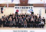 飯塚雅幸がお招き頂いた「峰吉川新年会」の記念写真をお贈り下さいました。