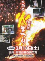 飯塚雅幸&藤間知枝の住む町「太田の火祭り」が終わり「北国の春」 の到来です。