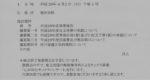 飯塚雅幸が 大仙市太田町で4/2「心が和むサックスコンサート」に出演します。