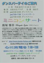 飯塚雅幸(サックス)が「太田町トパーズダンスサークル」にお招き頂きます。