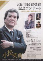 飯塚雅幸が 「小松英典・大仙市民賞受賞記念コンサート」に出演します。