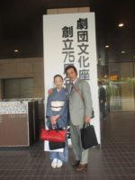 飯塚雅幸&藤間知枝が佐々木愛「文化座創立75周年を祝う会」に出席しました。