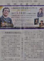 飯塚雅幸が5/14(日)「大仙市民賞受賞記念コンサート」に出演致します。