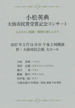 飯塚雅幸が、世界の小松英典・大仙市民賞受賞コンサートで共演させて頂きました。