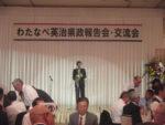 飯塚雅幸(サックス)が 「わたなべ英治県政報告会・交流会」で祝奏しました。
