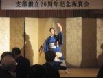 飯塚雅幸&藤間知枝「千葉商科大学同窓会創立20周年祝賀会」祝舞・祝奏です。
