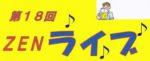 飯塚雅幸が黒塀の街・長野「ZEN・ライブ」で愉快な仲間達と共演しました。