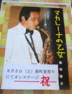 飯塚雅幸(サックス)が横手市浅舞「新町夏祭り」にお招き頂き演奏しました。