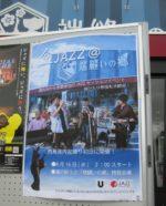飯塚雅幸が西馬音内「端縫いの郷・盆JAZZ」セッションに参加しました。