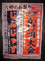 飯塚雅幸が熊野神社「じんじゃず」でステキな仲間達とセッションしました。