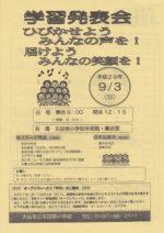 飯塚雅幸が母校・太田南小学校「学習発表会」にお招き頂き演奏しました。